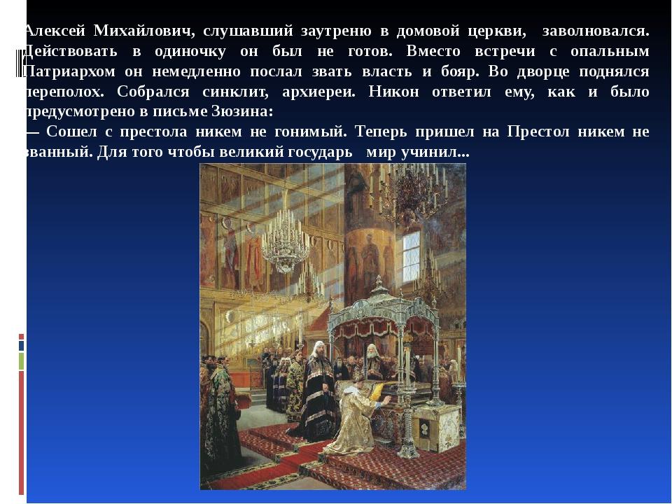 Алексей Михайлович, слушавший заутреню в домовой церкви, заволновался. Действ...