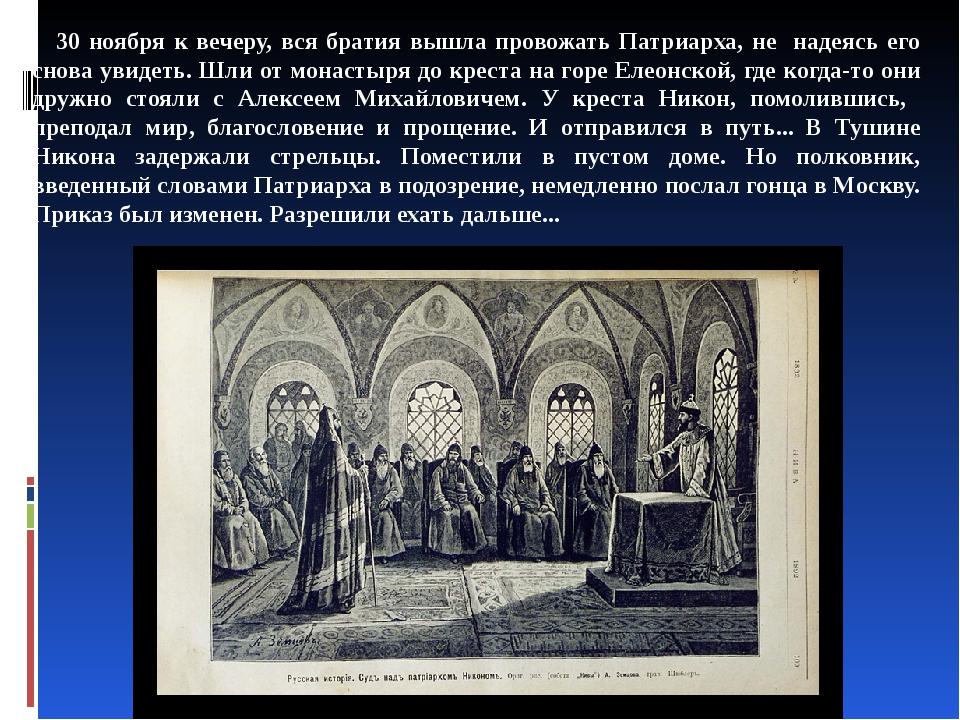 30 ноября к вечеру, вся братия вышла провожать Патриарха, не надеясь его снов...