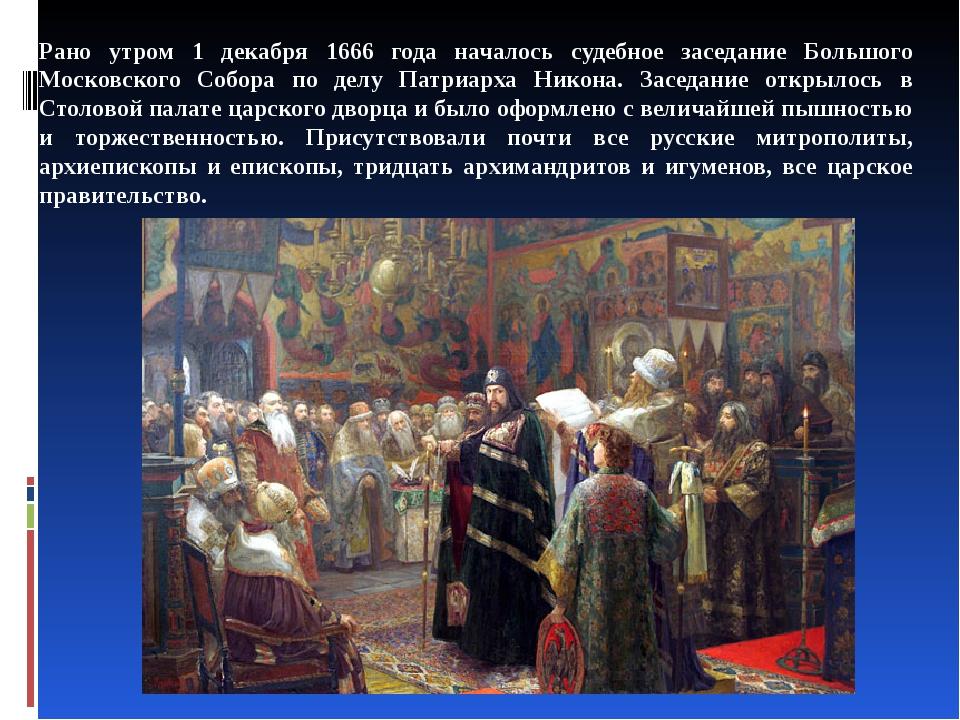 Рано утром 1 декабря 1666 года началось судебное заседание Большого Московско...