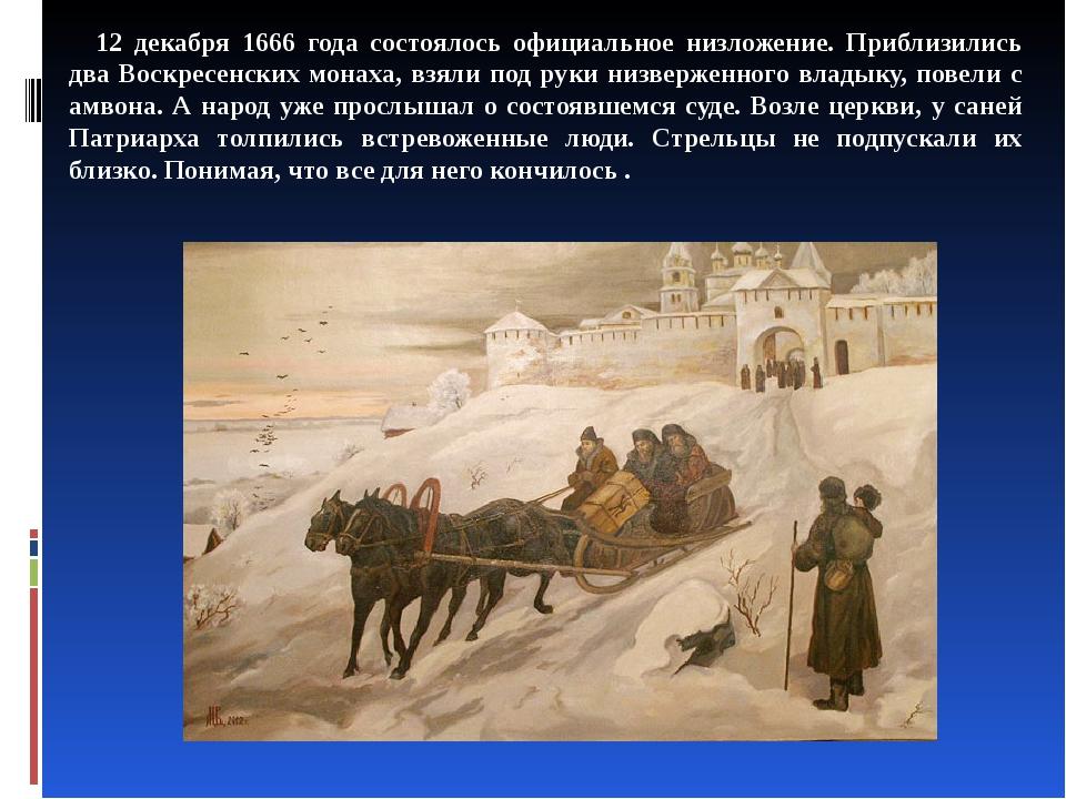 12 декабря 1666 года состоялось официальное низложение. Приблизились два Воск...