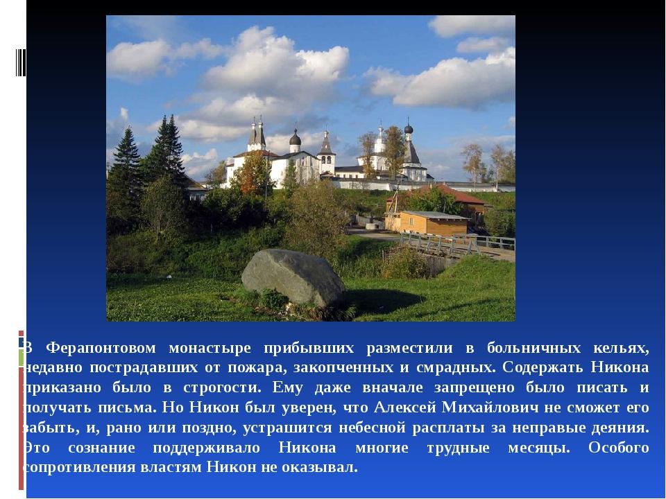 В Ферапонтовом монастыре прибывших разместили в больничных кельях, недавно по...