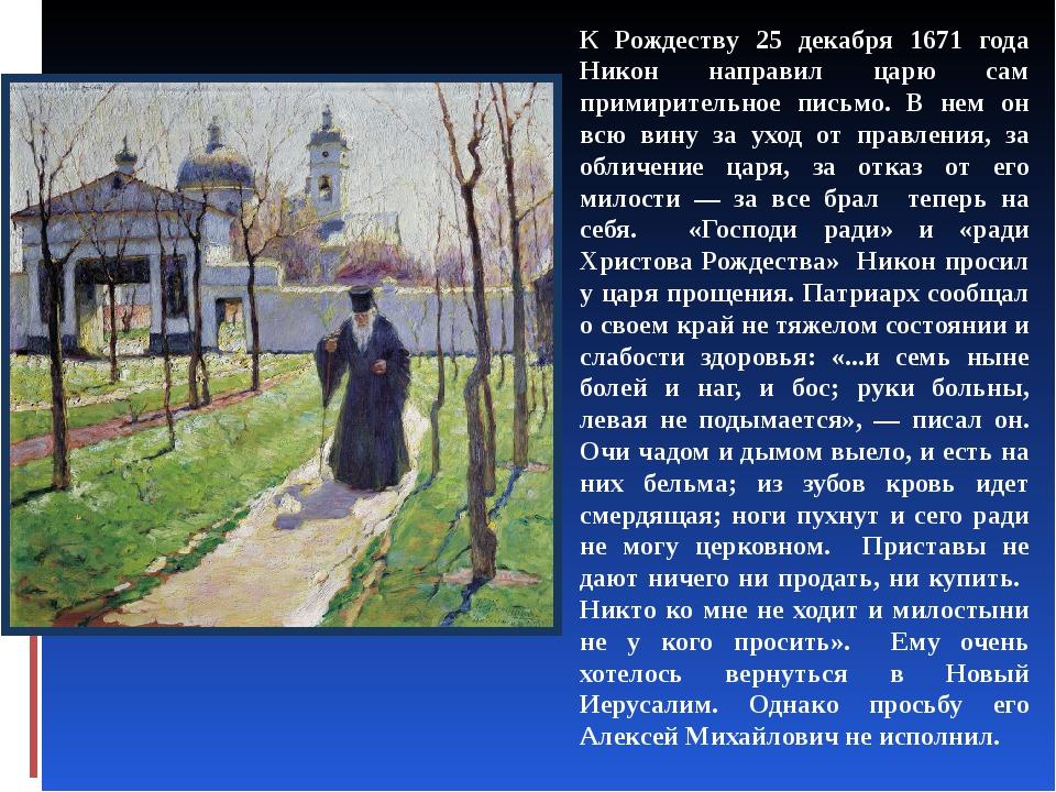 К Рождеству 25 декабря 1671 года Никон направил царю сам примирительное письм...