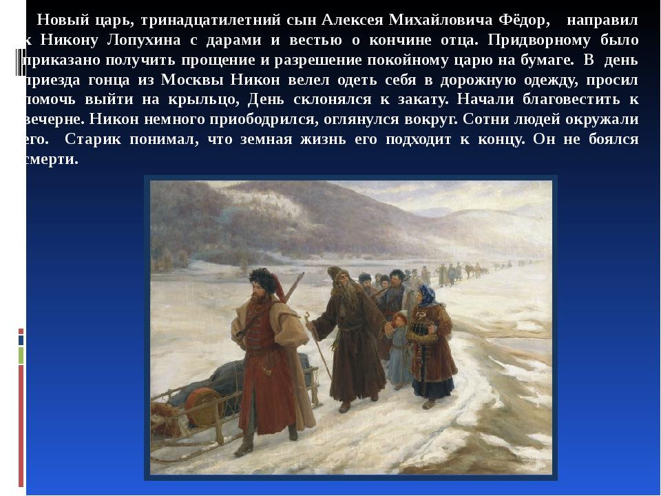 Новый царь, тринадцатилетний сын Алексея Михайловича Фёдор, направил к Никону...