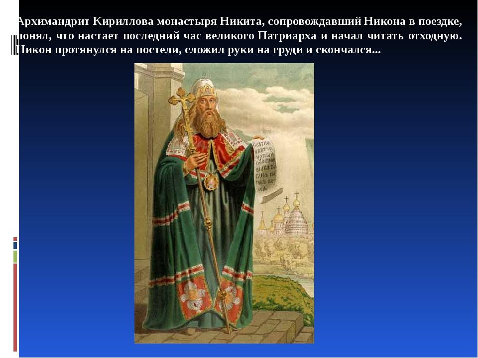 Архимандрит Кириллова монастыря Никита, сопровождавший Никона в поездке, поня...