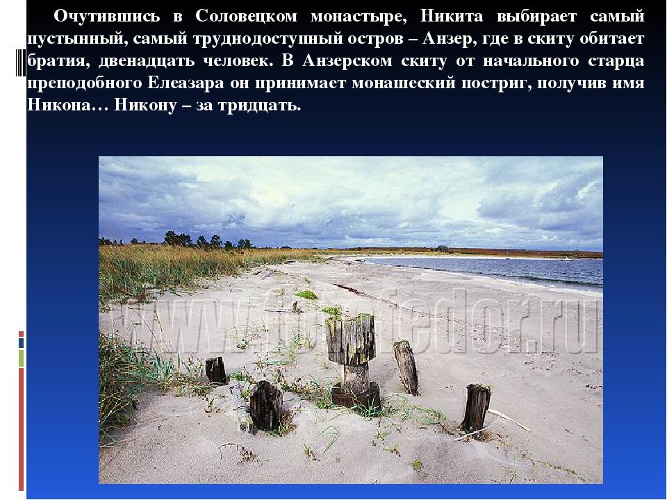 Очутившись в Соловецком монастыре, Никита выбирает самый пустынный, самый тр...