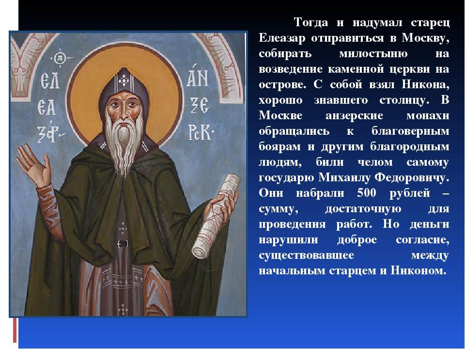 Тогда и надумал старец Елеазар отправиться в Москву, собирать милостыню на в...