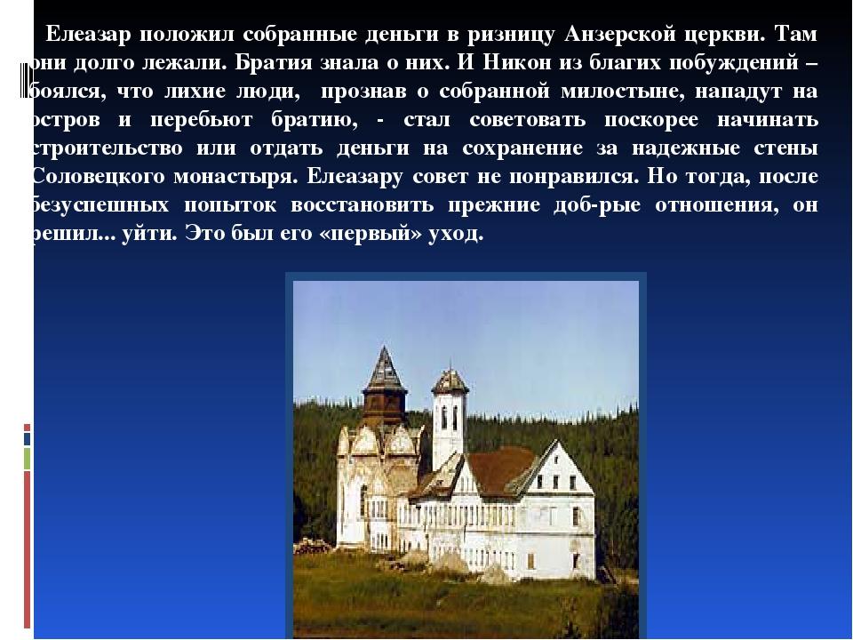 Елеазар положил собранные деньги в ризницу Анзерской церкви. Там они долго л...