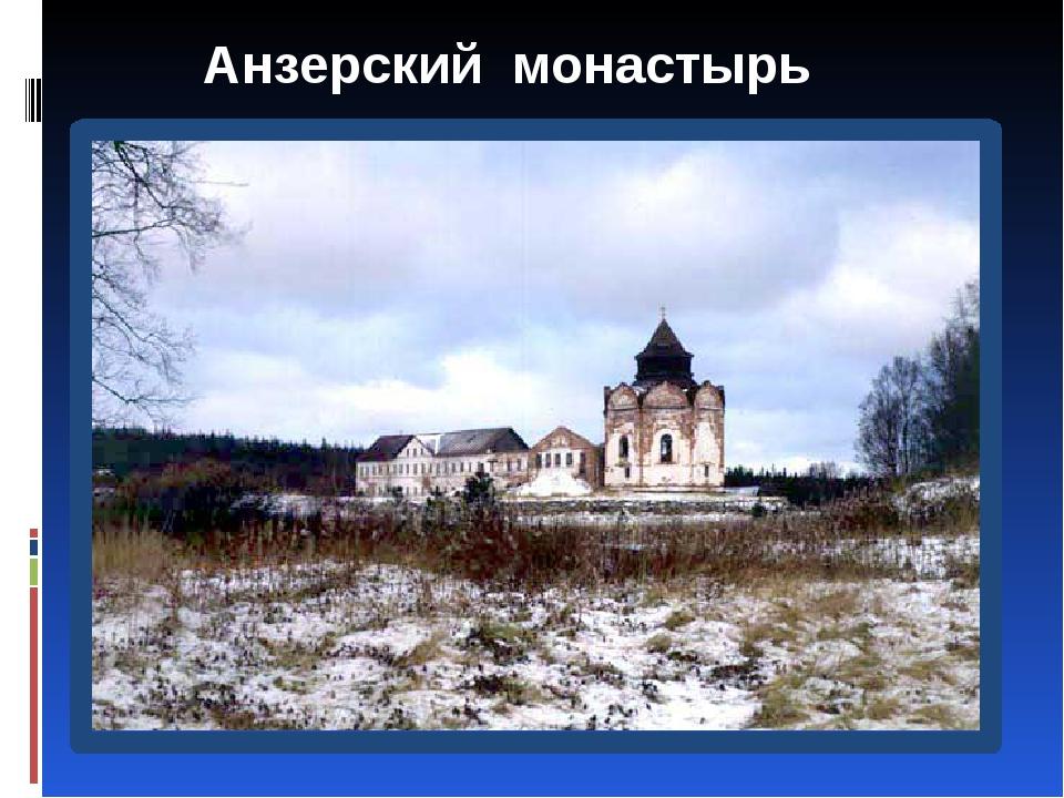 Анзерский монастырь