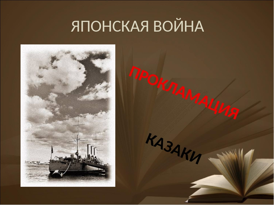 ЯПОНСКАЯ ВОЙНА ПРОКЛАМАЦИЯ КАЗАКИ