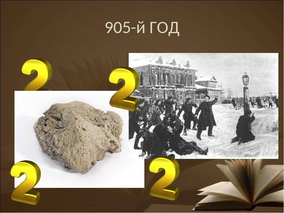 905-й ГОД