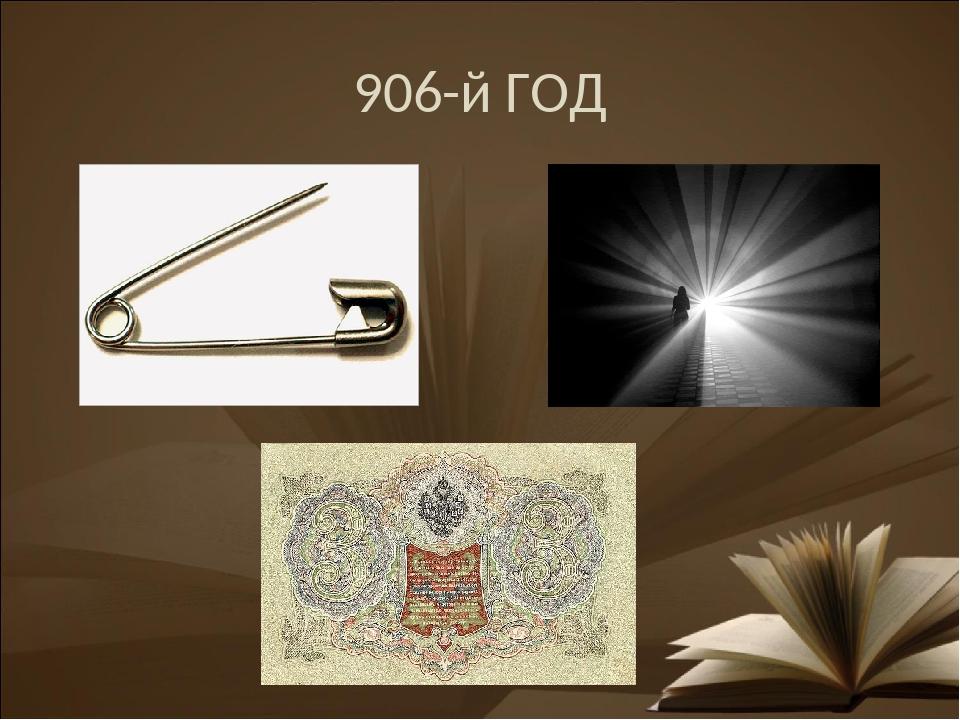 906-й ГОД