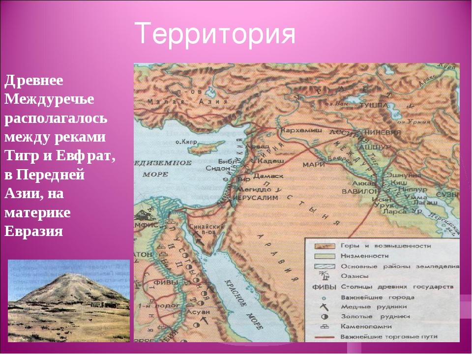 Древнее Междуречье располагалось между реками Тигр и Евфрат, в Передней Азии,...