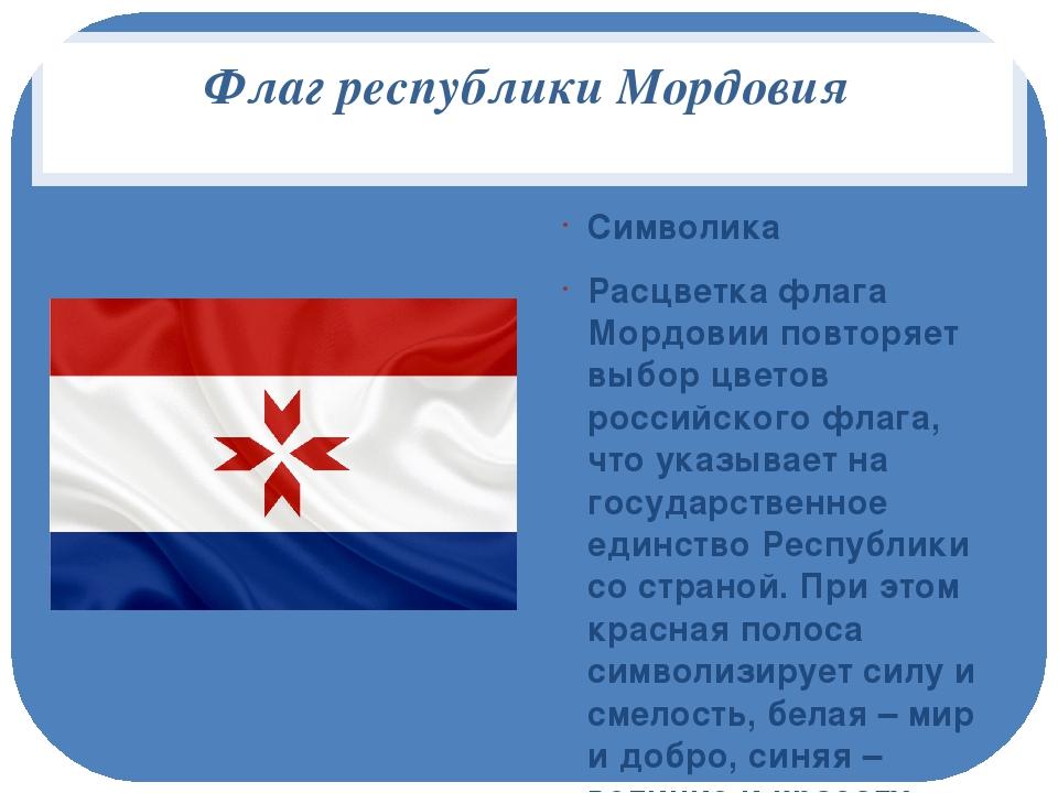 флаг мордовии в картинках