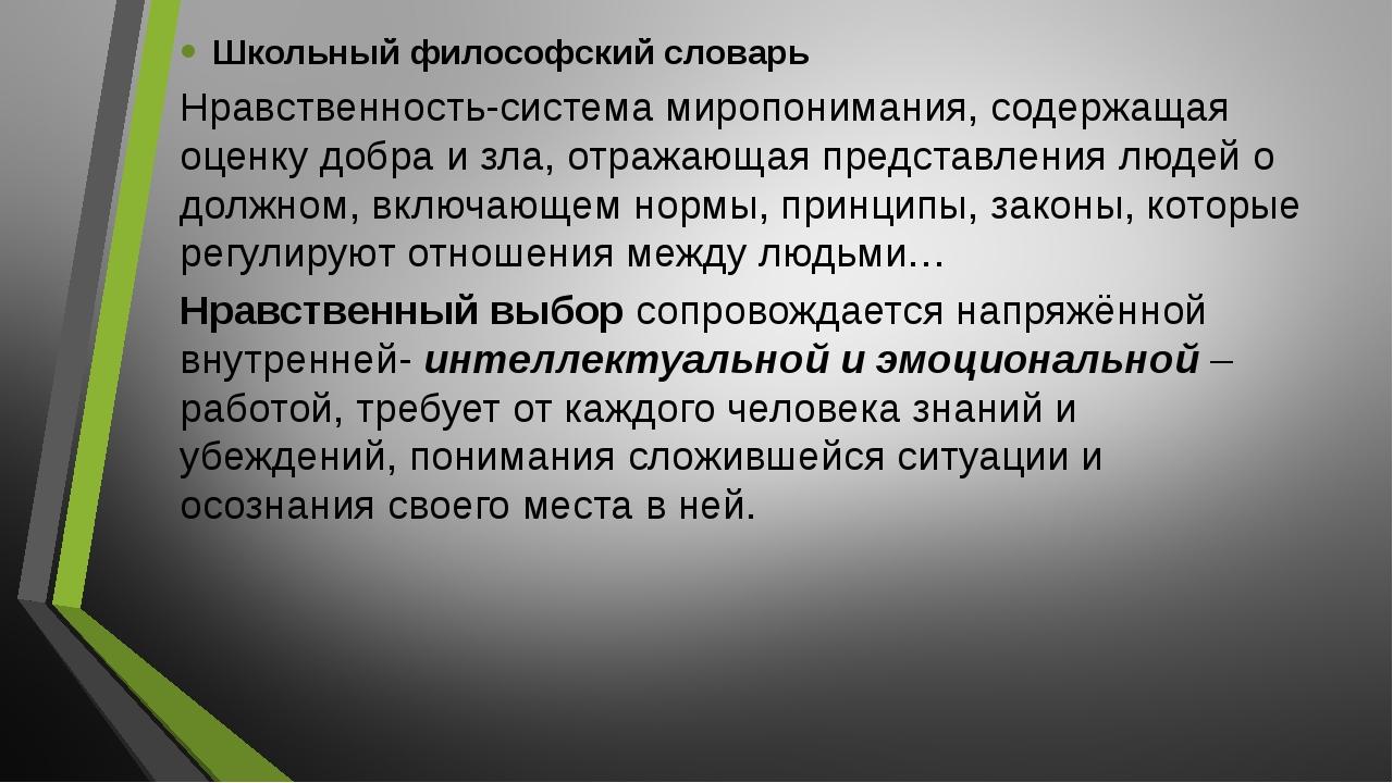 Школьный философский словарь Нравственность-система миропонимания, содержащая...
