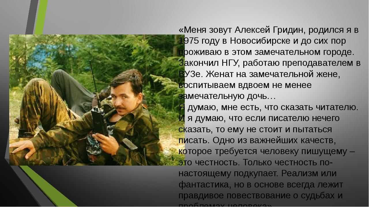 «Меня зовут Алексей Гридин, родился я в 1975 году в Новосибирске и до сих пор...