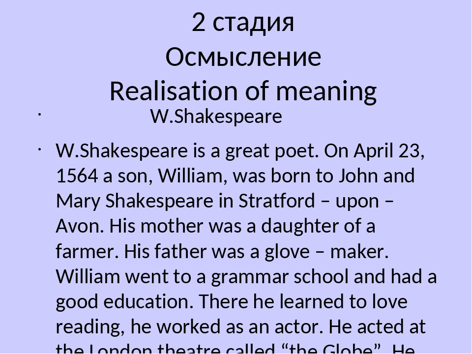 2 стадия Осмысление Realisation of meaning W.Shakespeare W.Shakespeare is a g...