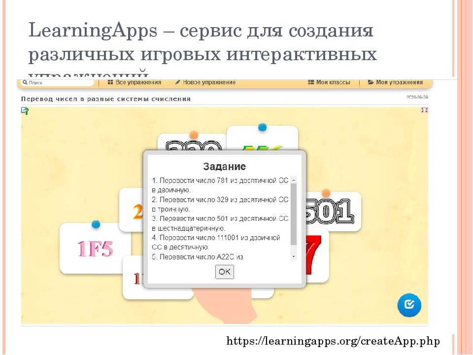 LearningApps – сервис для создания различных игровых интерактивных упражнений...