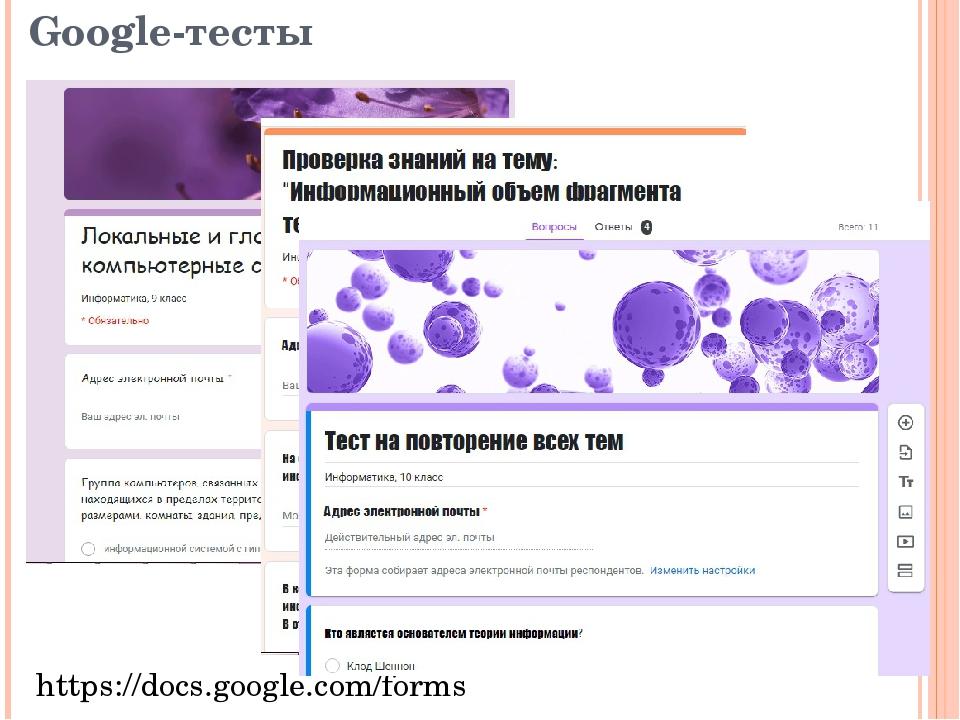 Google-тесты https://docs.google.com/forms