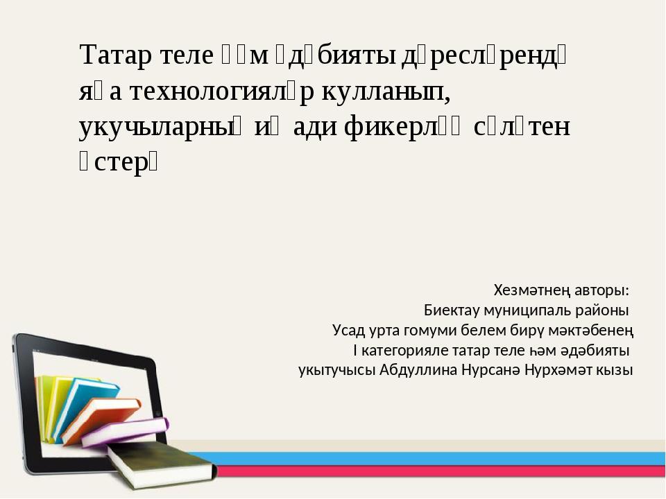Татар теле һәм әдәбияты дәресләрендә яңа технологияләр кулланып, укучыларның...