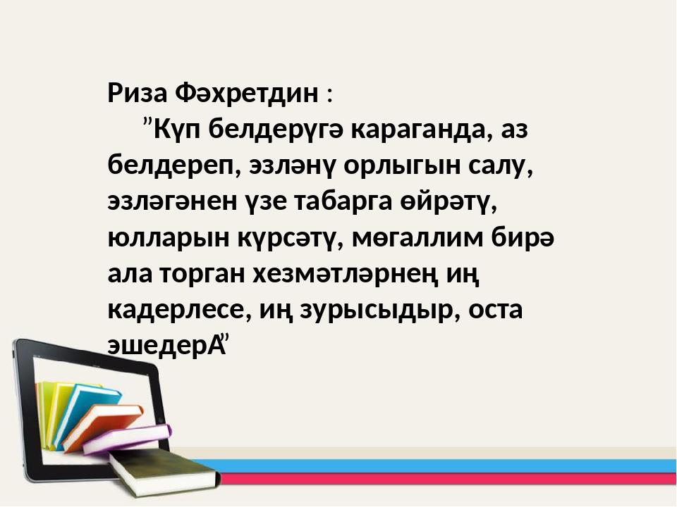"""Риза Фәхретдин : """"Күп белдерүгә караганда, аз белдереп, эзләнү орлыгын салу,..."""
