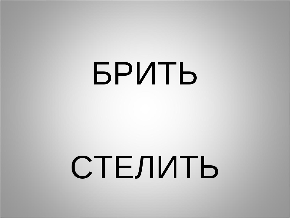 БРИТЬ СТЕЛИТЬ