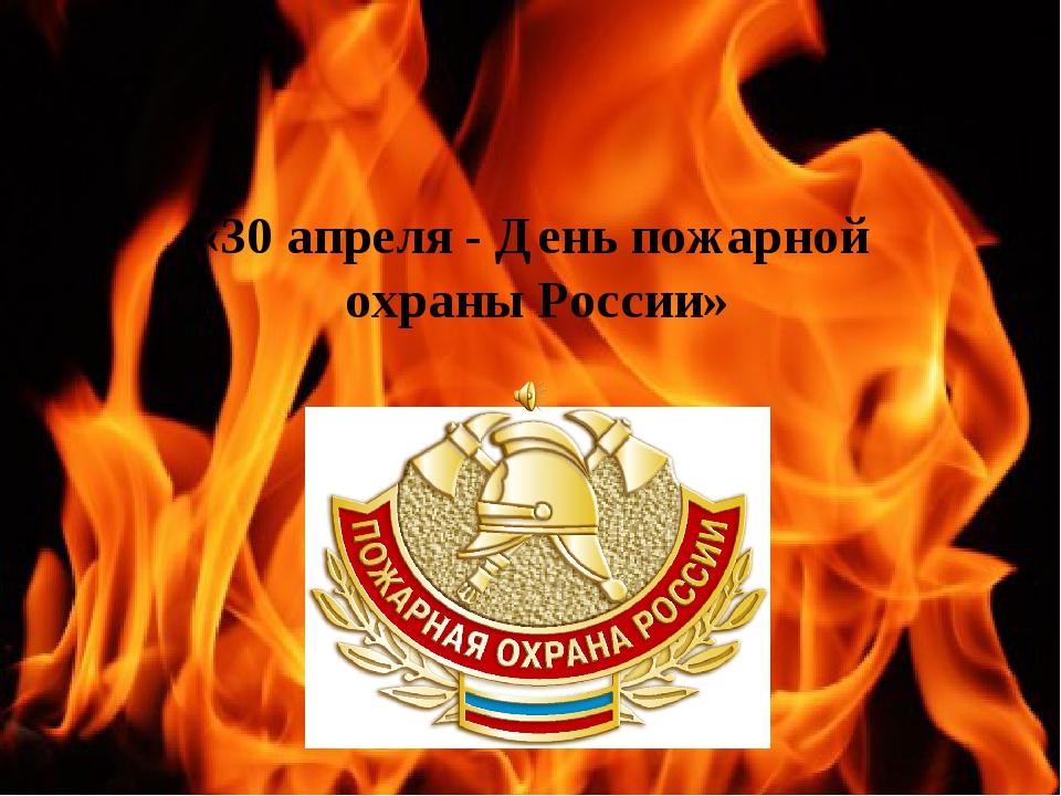 пособие поздравление с днем пожарной охраны россии ветеранам боевых действий горбинку наносим