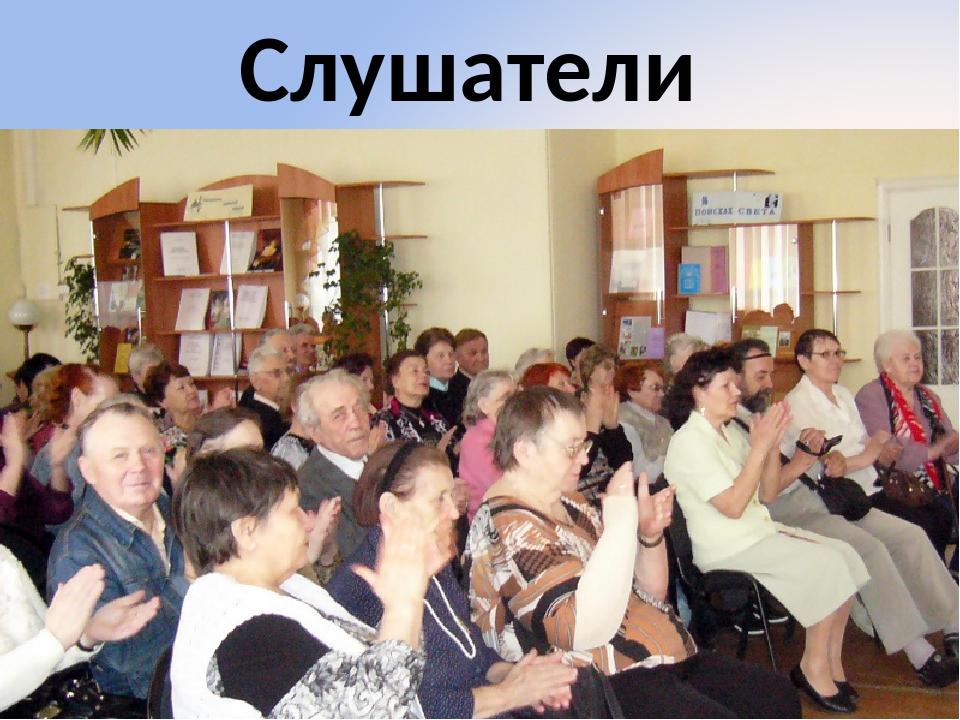 Слушатели