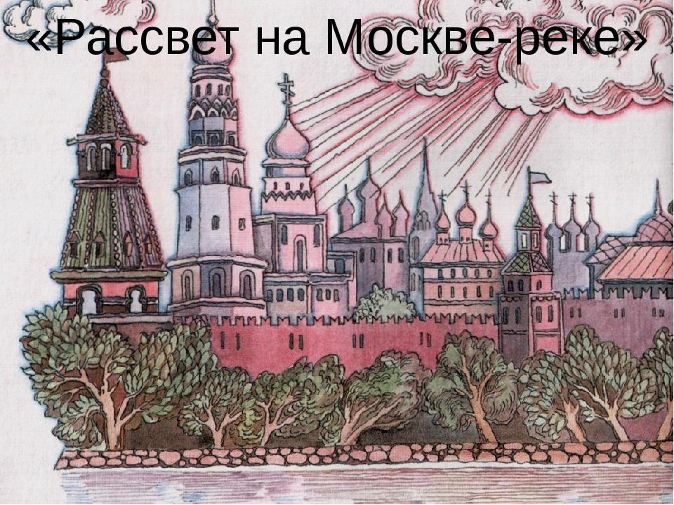 «Рассвет на Москве-реке»