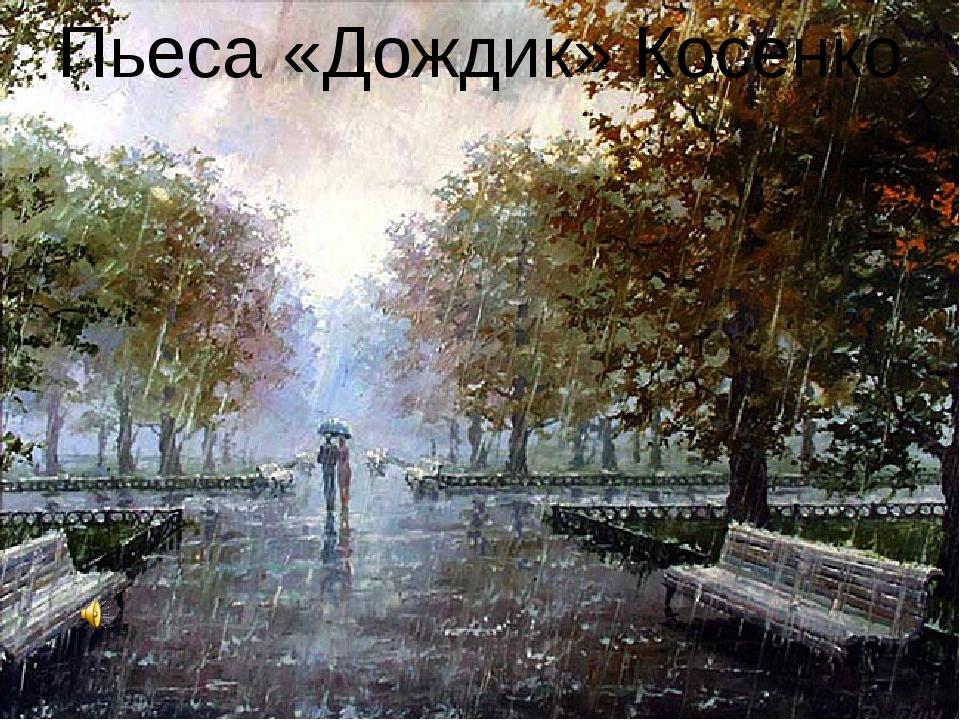 Пьеса «Дождик» Косенко
