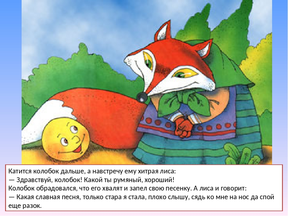 Катится колобок дальше, а навстречу ему хитрая лиса: — Здравствуй, колобок!...
