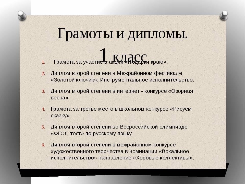 Грамоты и дипломы. 1 класс Грамота за участие в акции «Подарки краю». Диплом...