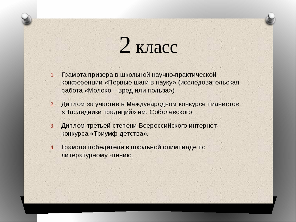 2 класс Грамота призера в школьной научно-практической конференции «Первые ша...