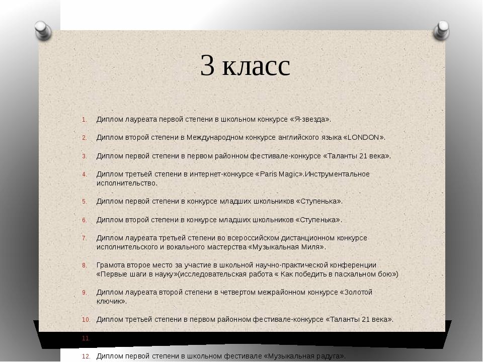 3 класс Диплом лауреата первой степени в школьном конкурсе «Я-звезда». Дипло...