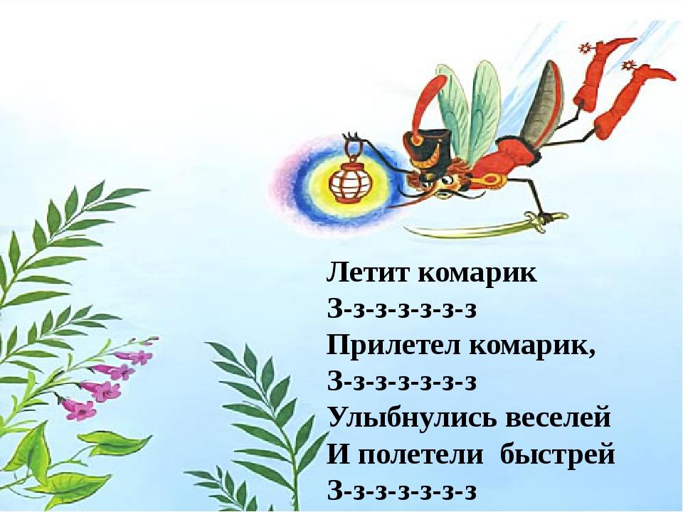 Летит комарик З-з-з-з-з-з-з Прилетел комарик, З-з-з-з-з-з-з Улыбнулись весел...