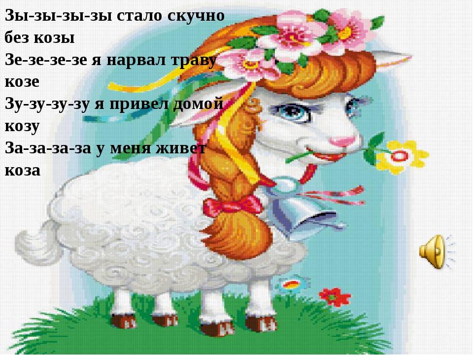 Зы-зы-зы-зы стало скучно без козы Зе-зе-зе-зе я нарвал траву козе Зу-зу-зу-зу...