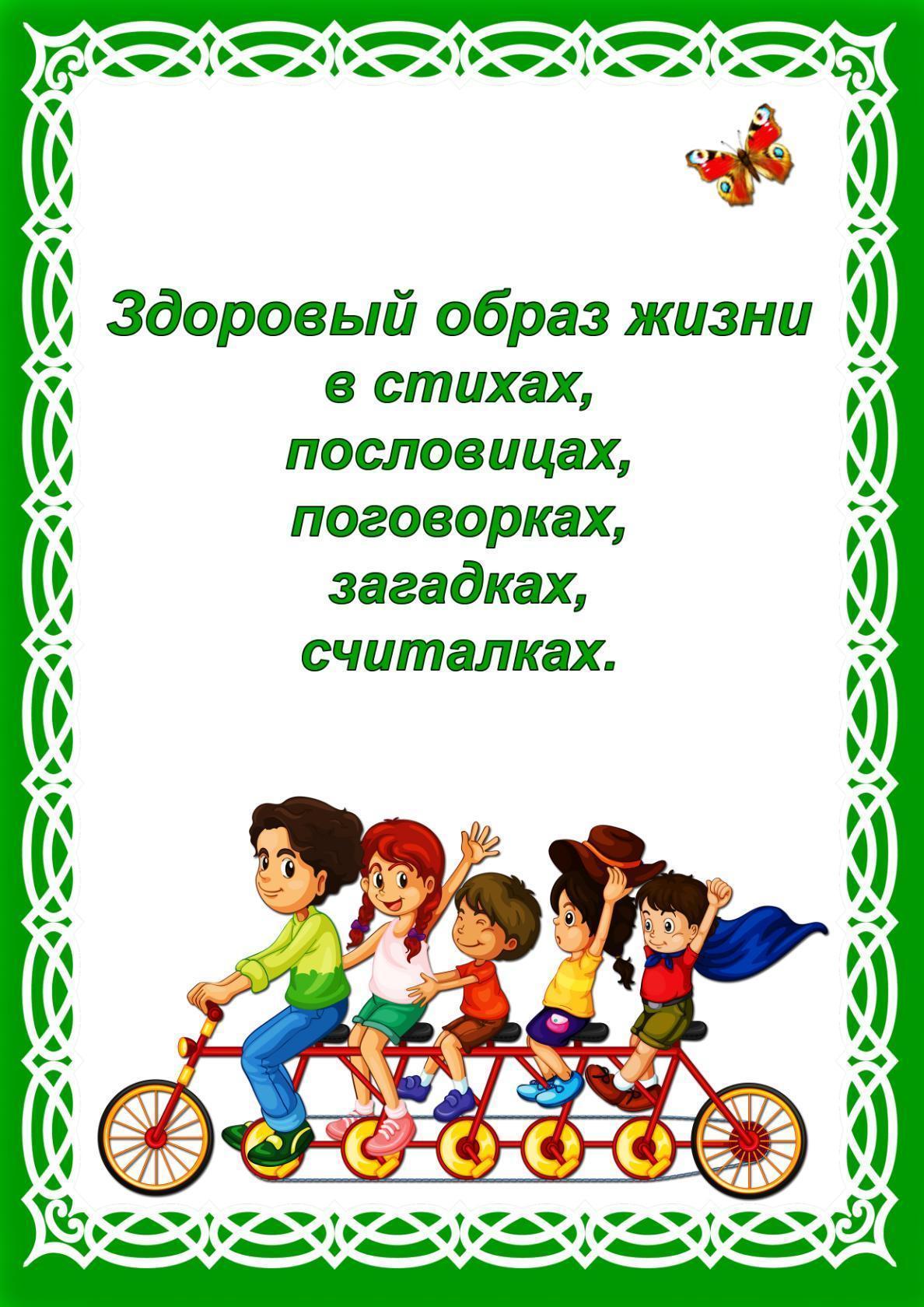 Стихи на тему здоровый образ жизни для детей дошкольного возраста