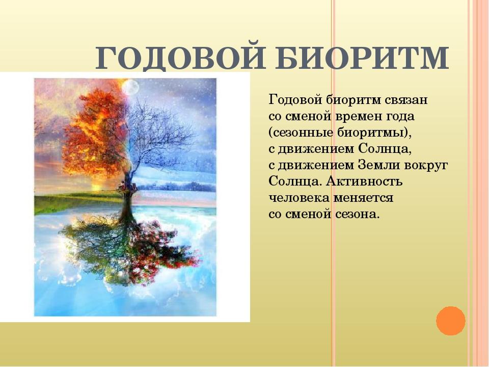 ГОДОВОЙ БИОРИТМ Годовой биоритм связан сосменой времен года (сезонные биори...