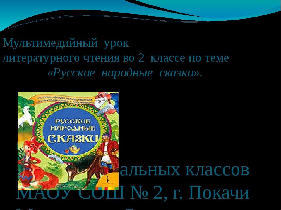Мультимедийный урок литературного чтения во 2 классе по теме «Русские народны...