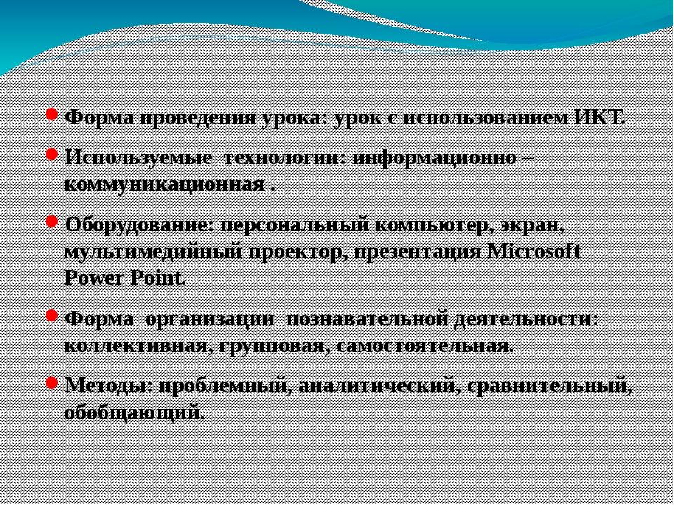 Форма проведения урока: урок с использованием ИКТ. Используемые технологии:...