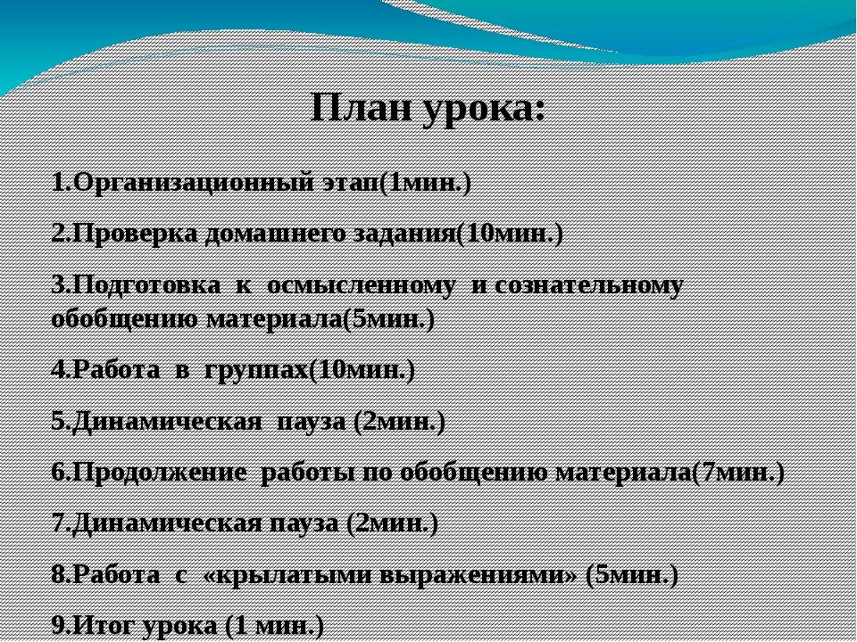 1.Организационный этап(1мин.) 2.Проверка домашнего задания(10мин.) 3.Подгото...