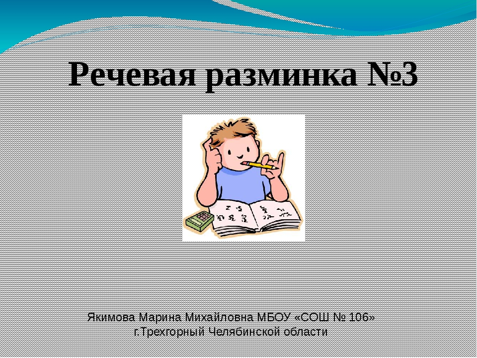 Речевая разминка №3 Якимова Марина Михайловна МБОУ «СОШ № 106» г.Трехгорный Ч...