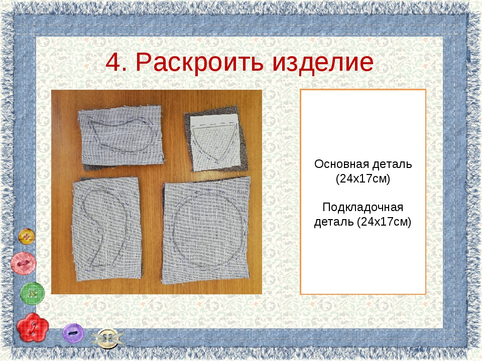 4. Раскроить изделие Основная деталь (24х17см) Подкладочная деталь (24х17см)