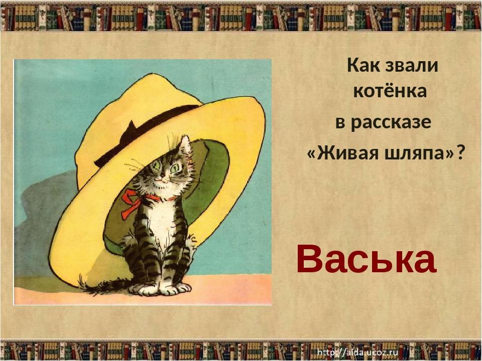 Объемную елочку, рассказ открытка как звали котенка
