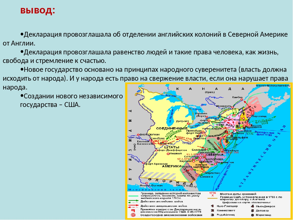 вывод: Декларация провозглашала об отделении английских колоний в Северной Ам...