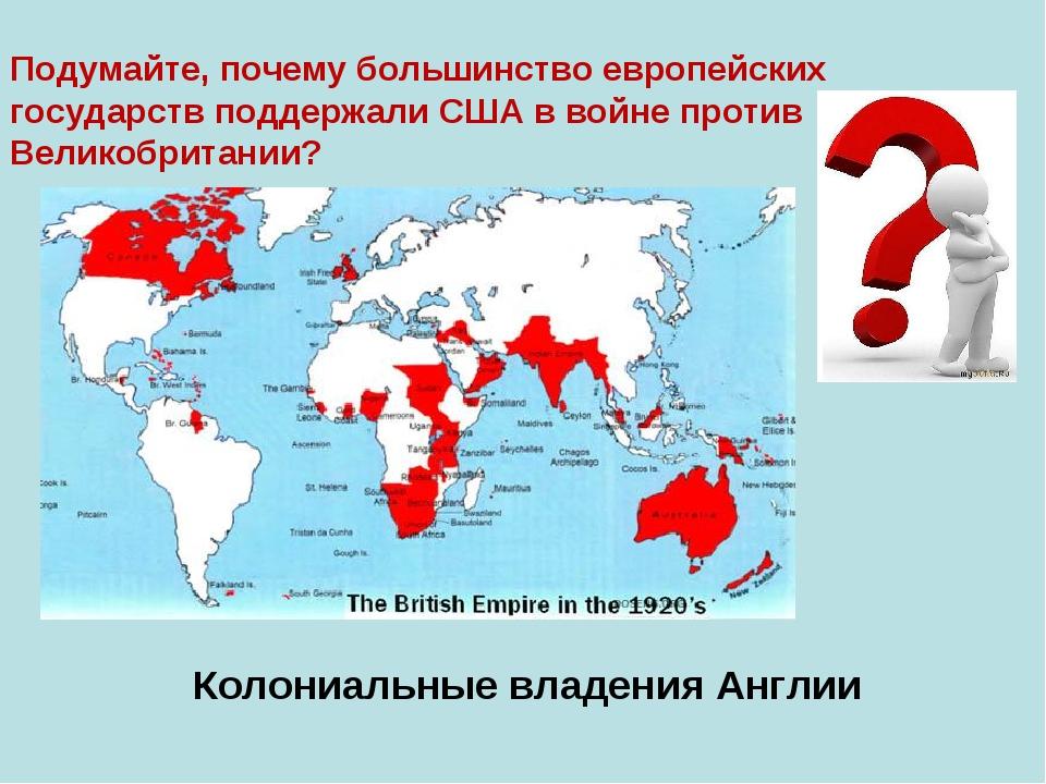 Подумайте, почему большинство европейских государств поддержали США в войне п...