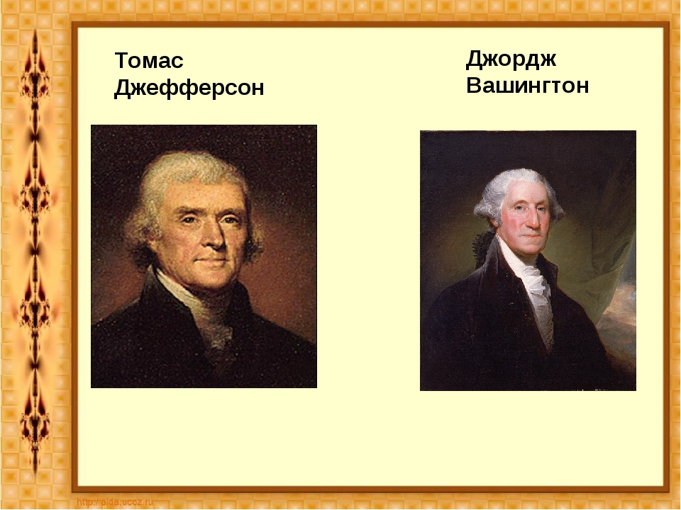 Томас Джефферсон Джордж Вашингтон