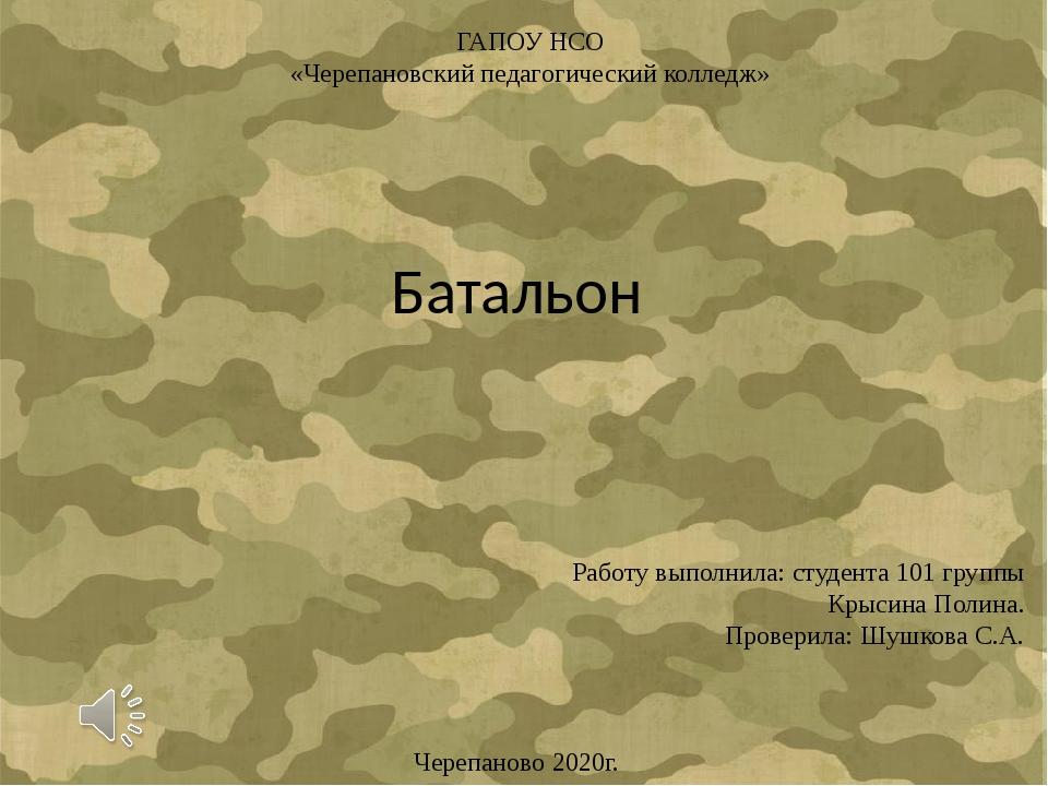 Батальон Работу выполнила: студента 101 группы Крысина Полина. Проверила: Шуш...