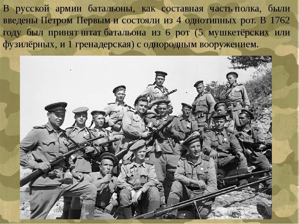 В русской армии батальоны, как составная частьполка, были введеныПетром Пер...