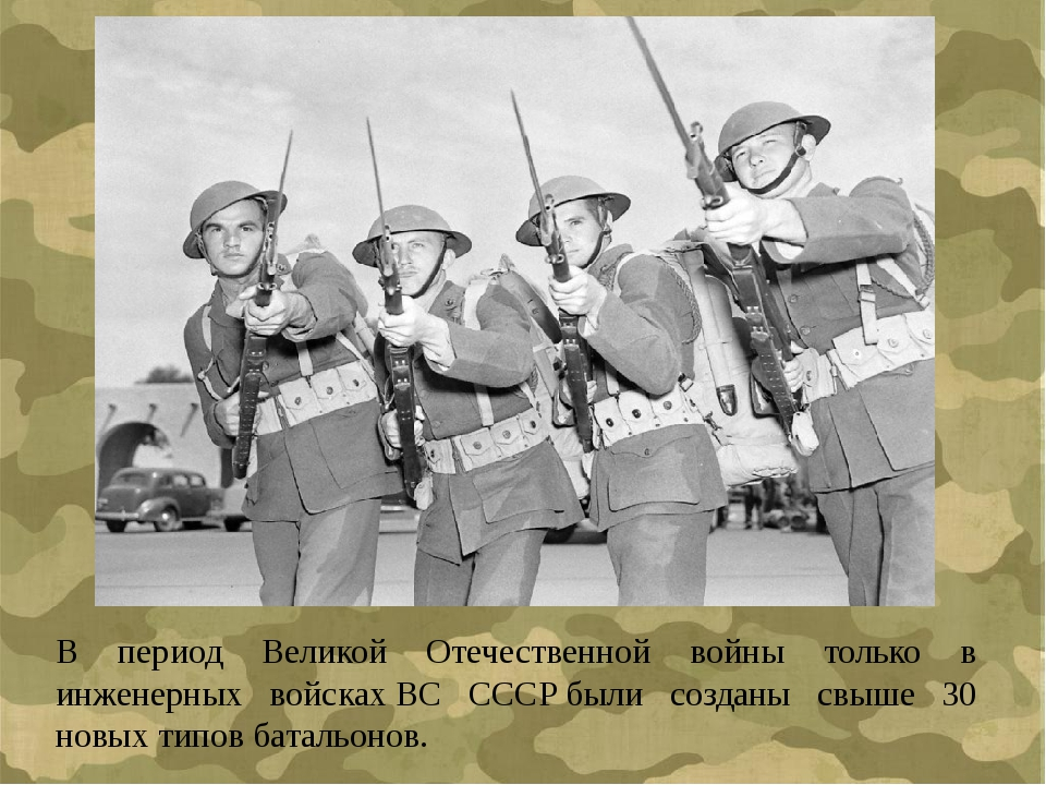 В период Великой Отечественной войны только в инженерных войскахВС СССРбыли...