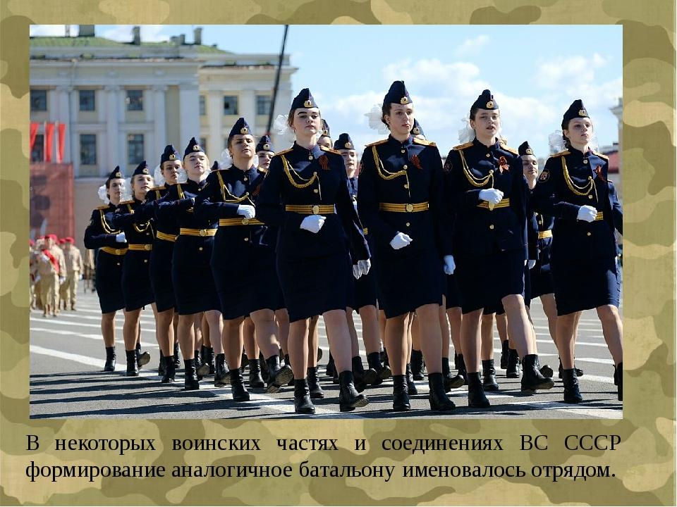 В некоторых воинских частях и соединениях ВС СССР формирование аналогичное ба...
